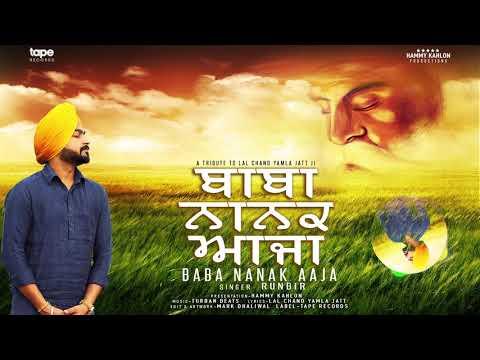 Full Song ● Baba Nanak Aaja ਬਾਬਾ ਨਾਨਕ ਆਜਾ ● RunBir ● New Punjabi Song 2018 ● Tape Records