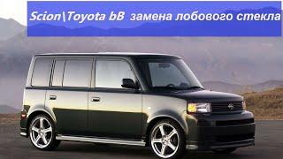 Toyota bB yoki Filizle replaceable windshield./Kompaniyaning