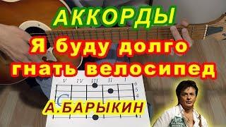 Я буду долго гнать велосипед Букет Александр Барыкин Аккорды песни на гитаре