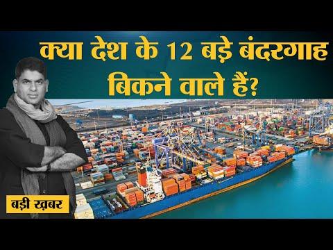 The Major Ports Authority Bill, 2020 पास, अब बंदरगाहों में बनेंगे बोर्ड तो चलेगी किसकी?