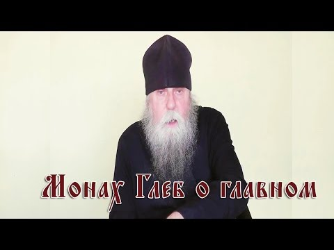 Монах Глеб. Православный