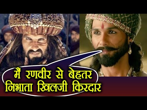 Padmaavat: Shahid Kapoor THINKS He would have played Khilji better than Ranveer Singh | FilmiBeat