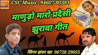 मानुडो परदेसी    Pardesi Geet    Rajasthani jhurava geet    Jhanwar Khan