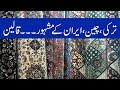 Wholesale Carpet Market in Karachi Turkish|Irani|Afghani|China|Saudi|Pakistani|Carpets with prices.