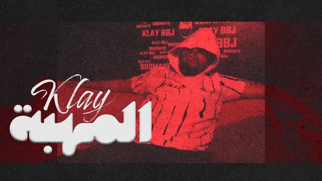 Klay - Mahba | المهبة (Clip Officiel)