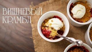 Вишневый крамбл/Правильное питание/Рецепты ПП/Что приготовить на завтрак (Рецепты от Easy Cook)