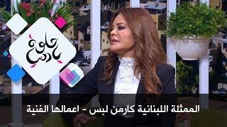 الممثلة اللبنانية كارمن لبس - اعمالها الفنية