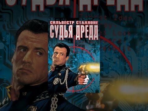 Большой Стэн (2008)