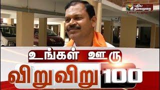 உங்கள் ஊரு விறு விறு 100 | Ungal Ooru Viru Viru 100 | 100 Local News in Tamilnadu