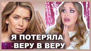 КОСМЕТИКА ВЕРЫ БРЕЖНЕВОЙ I VERA Beauty I Обзор ВСЕЙ ЛИНЕЙКИ