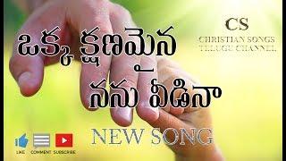Oka Kshanamaina Nanu Veedina | ఒక్క క్షణమైన నను వీడినా || Latest Telugu Christian Songs