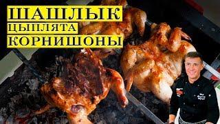 Шашлык из цыплят корнишонов | Курица на мангале | ENG SUB.