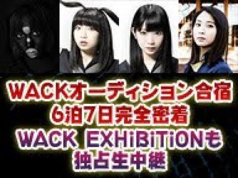 3/18(日)WACK EXTiBiTiON 大阪城音楽堂『BiS』