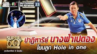 แม่อ้อย ปาฏิหาริย์ นางฟ้าเปตอง โยนลูก Hole in one | SUPER 60+