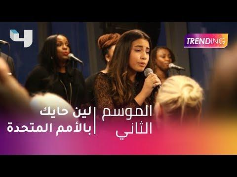 #MBCTrending - لين حايك العربية الوحيدة بالأمم المتحدة