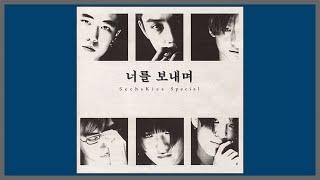 너를 보내며 - 젝스키스 / (1998) (가사)