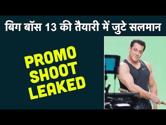 Bigg Boss 13 Promo Shooting Photo Leaked। Salman Khan। Bigg Boss। Colors
