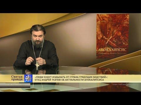 """""""Люди будут издыхать от страха грядущих бедствий"""": Отец Андрей Ткачев об актуальности Апокалипсиса"""