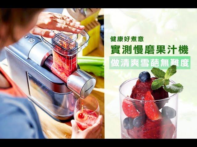 【健康好煮意】實測慢磨果汁機 做清爽雪葩無難度!附美顏及抗流感果汁食譜