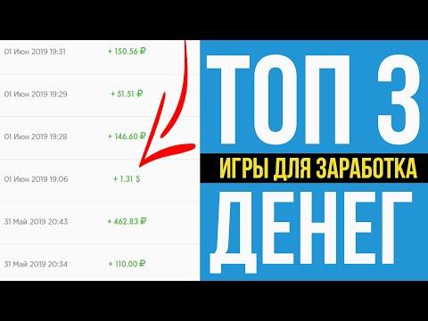 Топ 3 лучшие экономические игры с выводом реальных денег для заработка в интернете.