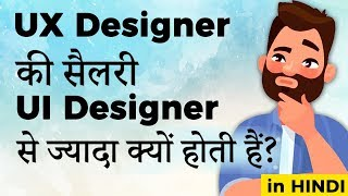 Why UX Designer earn more salary than UI Designer (in Hindi)