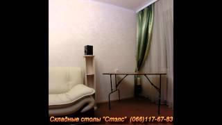 Складной стол. Стэлс.(Сделано в Украине! Мы производители складной мебели. В частности мы изготавливаем складные столы, складные..., 2014-01-10T22:55:55.000Z)