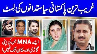 List of Poor Politician of Pakistan,Is Imran Khan in list? Jamshed Dasti, Ayesha Gulalai, Qasim Suri