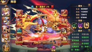 OMG 3Q China : Nâng Sét Huyết Thí Đỏ Bậc 2 Với Chân Tôn Sách 18