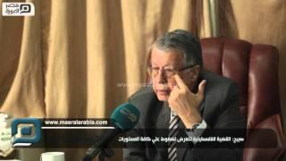 مصر العربية | صبيح: القضية الفلسطينية تتعرض لضغوط علي كافة المستويات