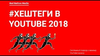 Хештеги на YouTube в 2018 году