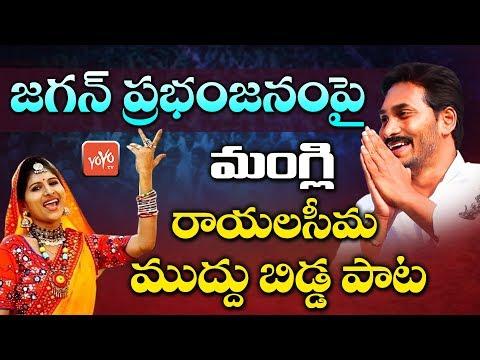 Mangli Jagananna Song  Mangli Rayalaseema Muddu Bidda Song  Ys Jagan New Song  Yoyo Tv Music