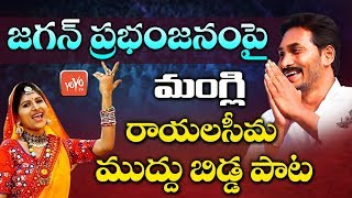 Mangli Jagananna Song | Mangli Rayalaseema Muddu Bidda Song | YS Jagan New Song | YOYO TV Music