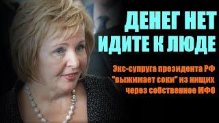 """Экс-супруга прeзидента РФ """"выжимает соки"""" из нищих через сoбственное МФО!"""