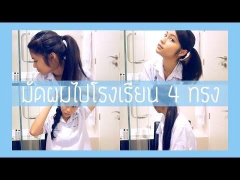 4 ทรงผมสวยมัดผมไปโรงเรียน ♡ EYETA