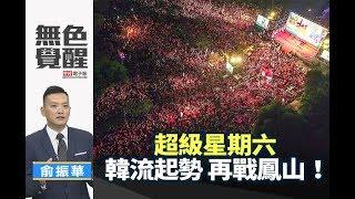 Download Video 《無色覺醒》俞振華|超級星期六 韓流起勢 再戰鳳山!|20181117 MP3 3GP MP4
