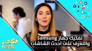 تفكيك جهاز Samsung والتعرف على احدث الشاشات - كرفان