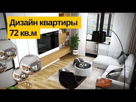 Дизайн интерьера: Дизайн квартиры 72 кв.м в ЖК Водный. Room Tour Дизайн квартиры в современном стиле