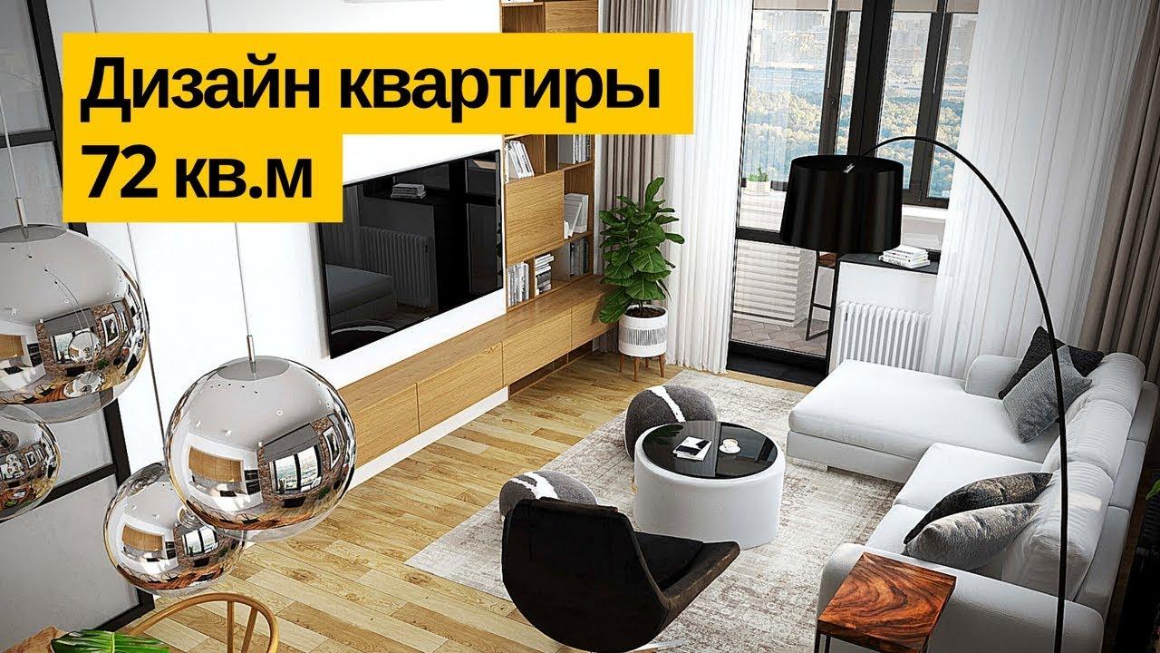 Дизайн интерьера: Дизайн квартиры 72 кв. М в ЖК Водный. Room Tour Дизайн квартиры в современном стиле