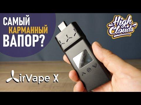 AirVape X Самый карманный Вапор ?