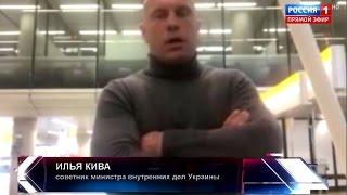 Илья Кива - помощник Авакова в эфире российского ТВ: