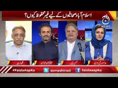 PPP Shehbaz Sharif Kay Sath..Aur PMLN?| Faisla Aap Ka with Asma Shirazi | 26 May 2021 | Aaj News