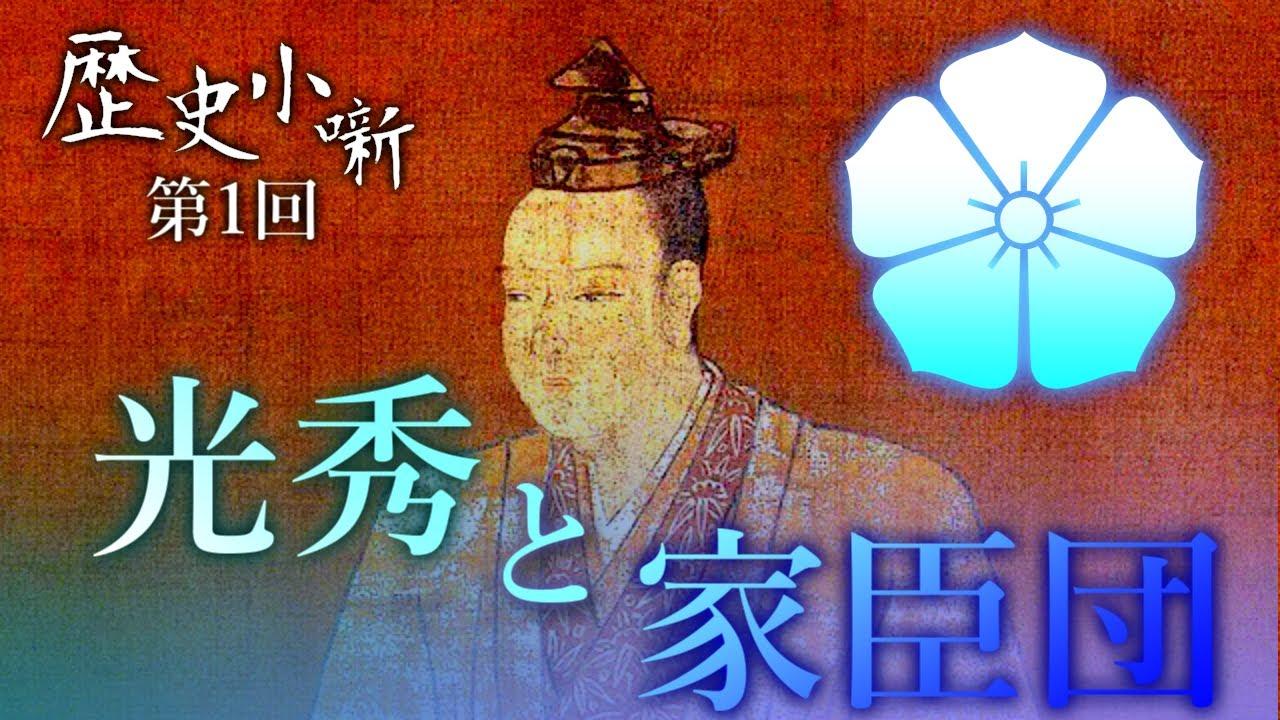 【歴史小噺】#1 明智光秀と家臣団ー麒麟がくる世への置き土産ー