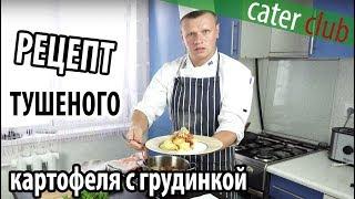 Грудинка и помидор сделают его вкуснее. Картошка в духовке.