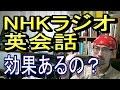 NHKラジオ英会話は効果があるのか?【英語の独学方法を公開】