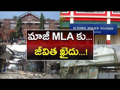 Life Imprisonment To Former YSRCP MLA | Oneindia Telugu