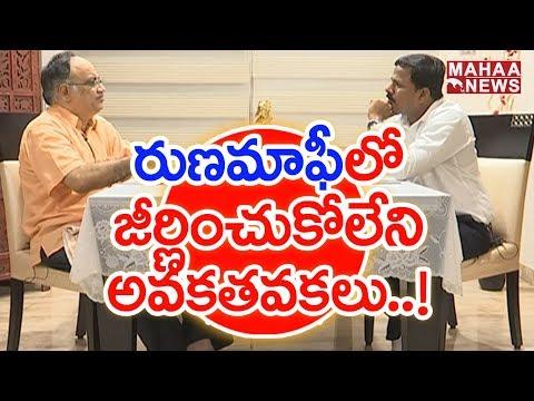 AP Planning Board Vice-Chairman Kutumba Rao Reveals Facts of Runa Mafi   The Leader With Vamsi #4