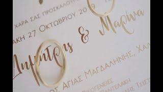 Dimitris & Marina wedding trailer