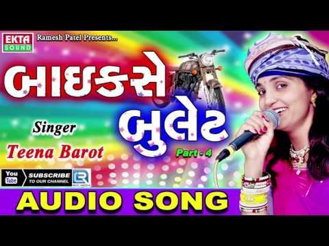 New Gujarati Song 2017 | Bike Se Bullet | Teena Barot | Jogani Maa Na Rathno Rankar | Part -4