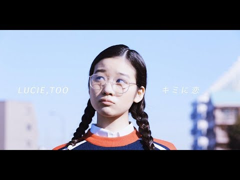 Lucie,Too - キミに恋 (Official Music Video)