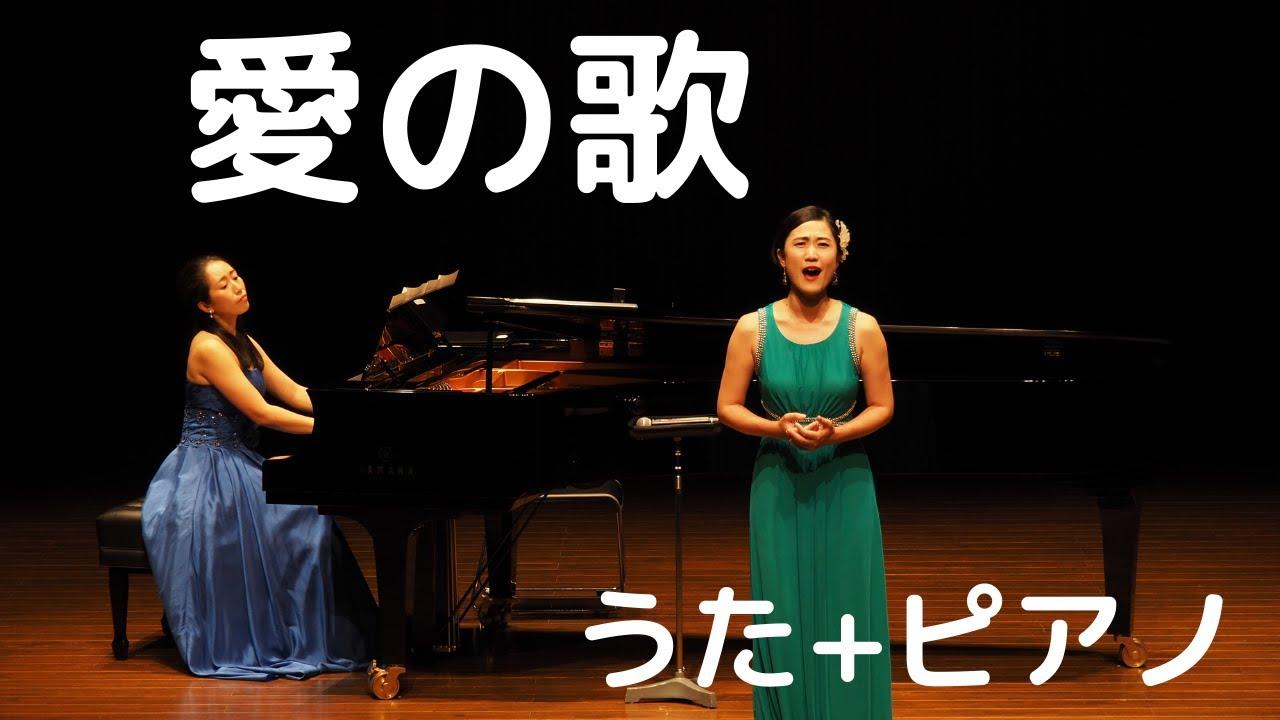 愛の歌 - YouTube